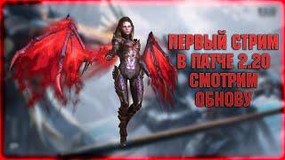 🔴Смотрим обнову 2.20 - Verdan Raid: Shadow legends