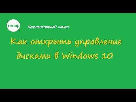 Как открыть управление дисками в Windows 10