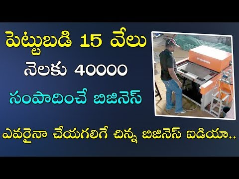 top-new-small-business-ideas-in-telugu-2018-for-men-and-women-at-home