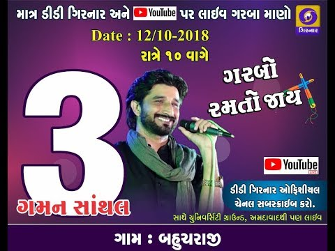Watch LIVE #Garba with GAMAN SANTHAL from Becharaji and Gujarat University ground Ahmedabad