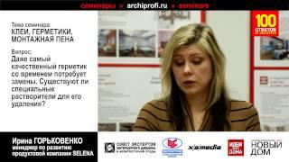 Ремонтнопригодность герметика(, 2013-03-06T18:45:14.000Z)