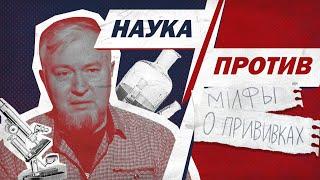 Алексей Водовозов против мифов о прививках  // Наука против