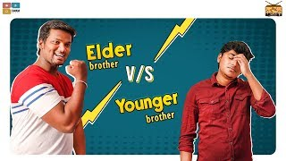 Elder Brother Vs Younger Brother   Narikootam #19   Madhan Maddy