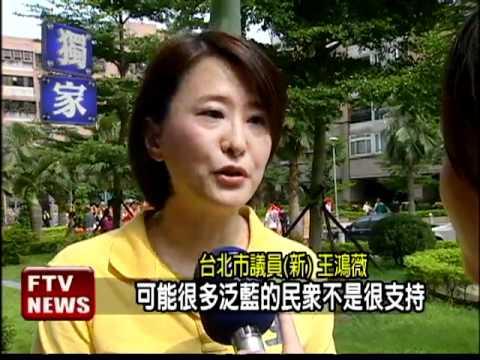 新黨北市不缺席 王鴻薇表態選-民視新聞