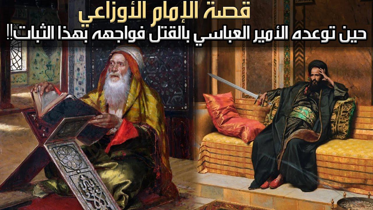 قصة الإمام الأوزاعي حين توعده الأمير العباسي بالقتل فواجهه بهذا الثبات!! قصة رائع