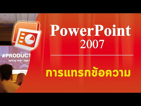 การใช้งาน PowerPoint 2007 ตอนที่ 5 -การแทรกข้อความ