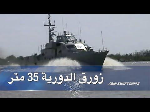 35 Meter Fast Patrol Boat (باللغة العربية)