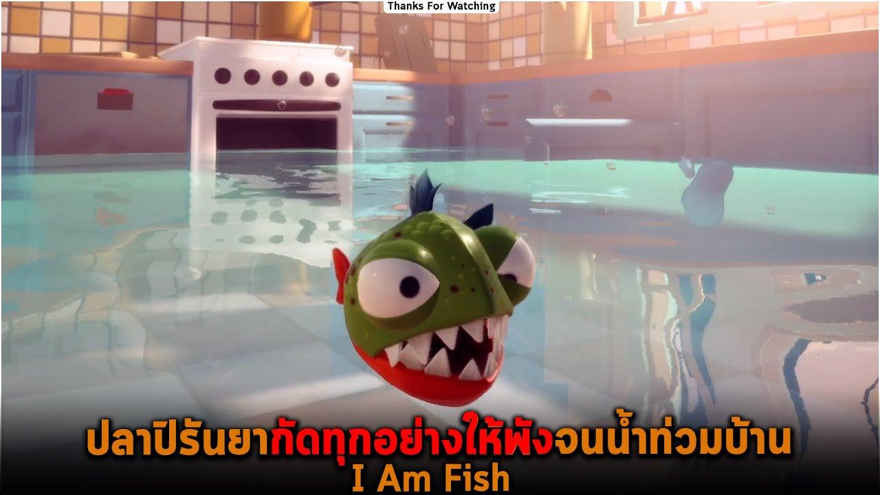 ปลาปิรันยากัดทุกอย่างให้พังจนน้ำท่วมบ้าน I Am Fish