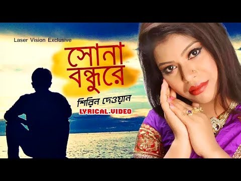 Sona Bondhure By Shirin Dewan | Lyrical Video | Apon Sarker | Pankaj | Laser Vision