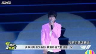 黃致列全球後援會台灣分會南區活動記錄