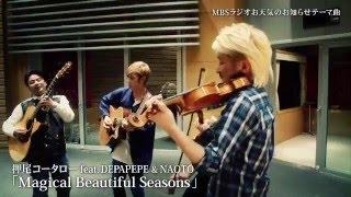 押尾コータロー feat. DEPAPEPE & NAOTO 「Magical Beautiful Seasons」...