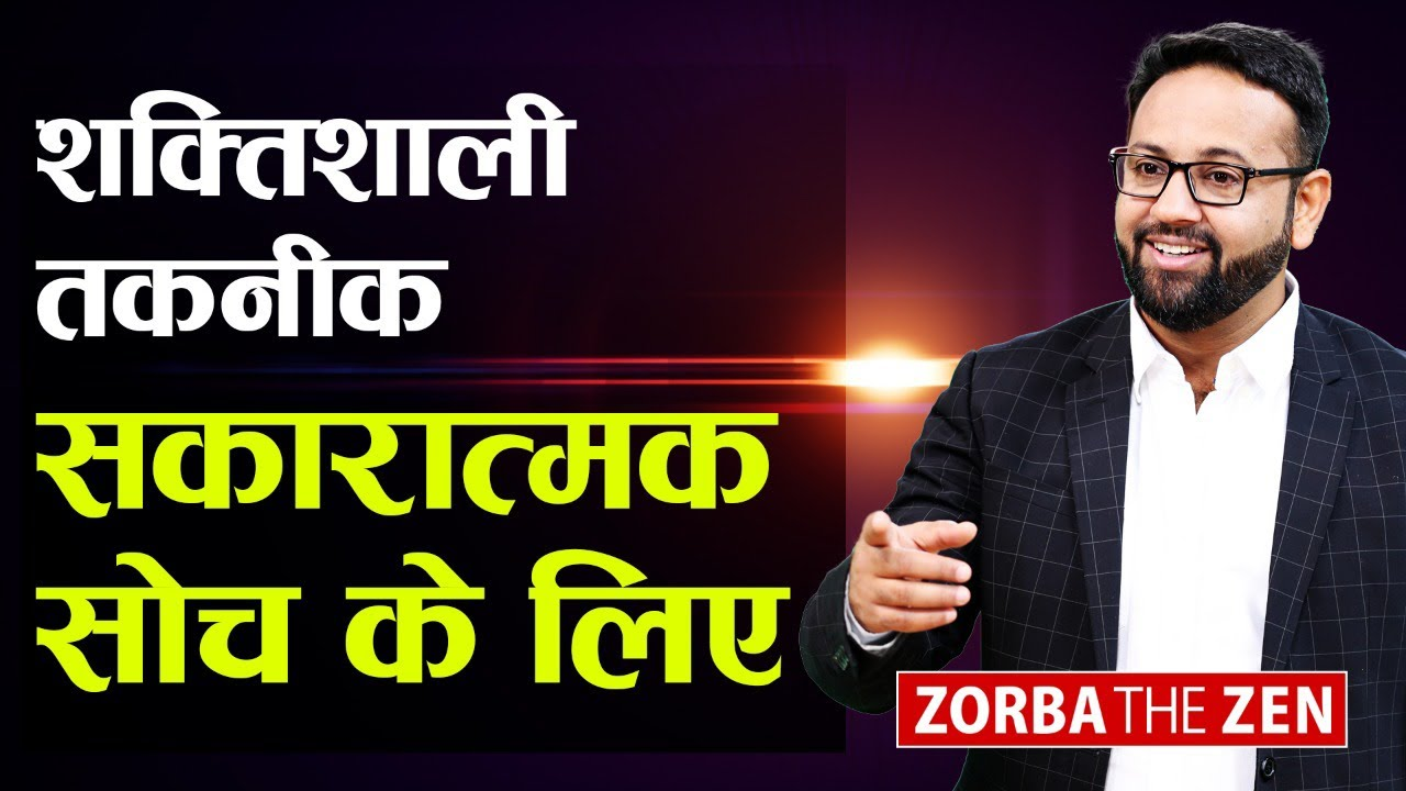 How To Think Positive ? | Motivation in Hindi | By Zorba The Zen