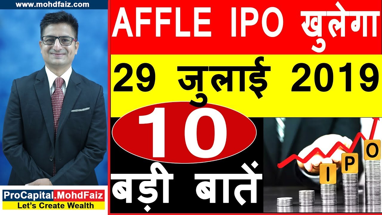 AFFLE INDIA IPO | 10 बड़ी बातें | Latest Share Market News In Hindi | LATEST IPO 2019
