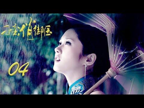 刁蛮俏御医 04丨The Imperial Physician 04 (multi-language subtitle)