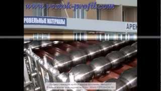 Металлочерепица, профнастил Харьков(, 2012-09-19T15:09:15.000Z)