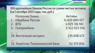 Вести-Хабаровск. Рейтинг банков 2013 года