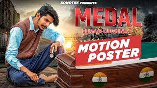 Gulzaar Chhaniwala : Medal ( Motion Poster ) : Latest Haryanvi songs Haryanavi 2019 | Sonotek