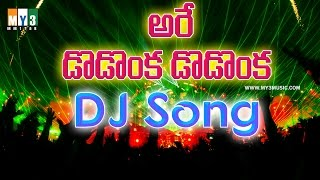 telugu super hit dj songs | Are Doddanka Doddonka | Janapada songs Telugu DJ