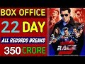Race 3 Box Office Collection | 22th Day Box Office Collection | Salman Khan, Remo D'Souza