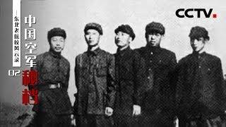 《中国空军秘档》东北老航校风云录 第二集 | CCTV纪录