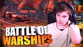 ОБЗОР НА ИГРУ BATTLE OF WARSHIPS (ANDROID)