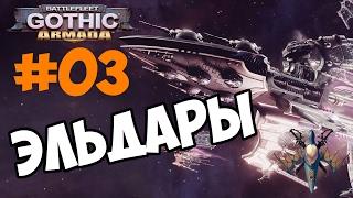 Battlefleet Gothic: Armada empire Eldar прохождение и обзор игры часть 3 - мега слив флота!