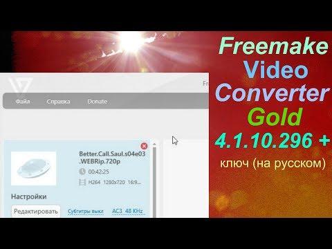 Freemake Video Converter Gold 4 1 10 296 + ключ на русском