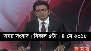 সময় সংবাদ | বিকাল ৫টা | ৪ মে ২০১৮  | Somoy tv News Today | Latest Bangladesh News