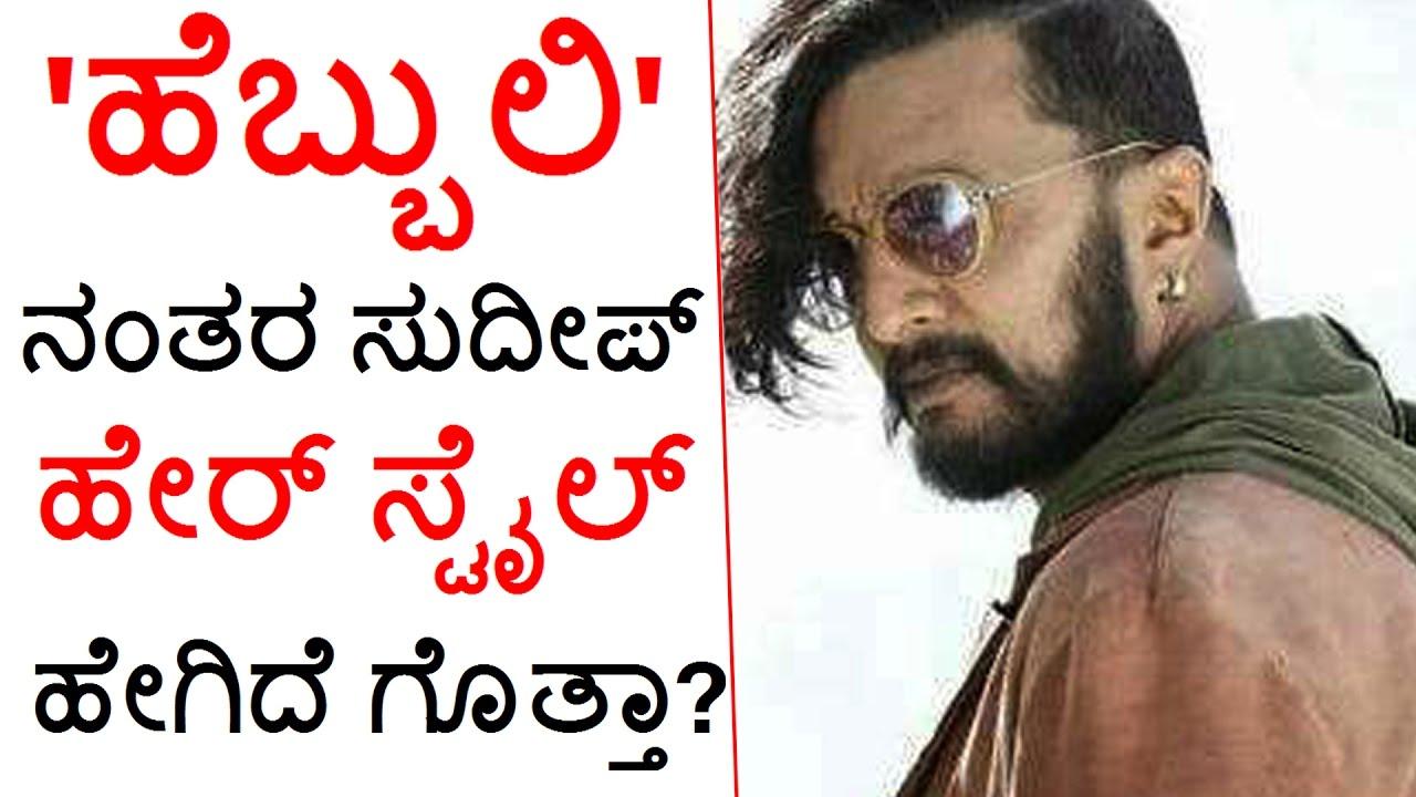 The Villain Making Kichcha Sudeep Dr Shiva Rajar