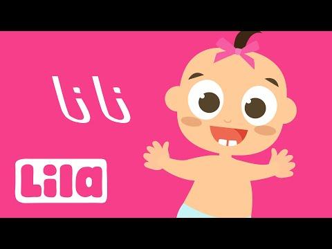 Nana El Helwi Nana - نانا الحلوة نانا