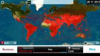 Plague inc - паразит (средний)
