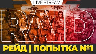 DIVISION 2 РЕЙД УЖЕ ЗДЕСЬ | RAID IN YO FACE
