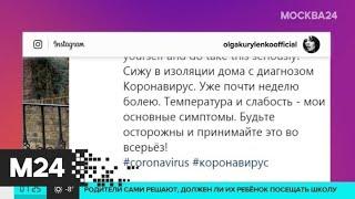 Актриса Ольга Куриленко заразилась коронавирусом - Москва 24