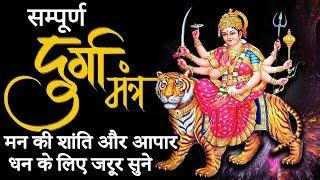 सम्पूर्ण माँ दुर्गा मंत्र ! मन की शांति और आपार धन प्राप्ति के लिए इस मंत्र को सुने