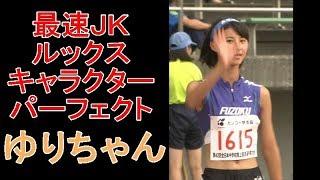 【可愛いは正義】日本最速のJKランナーのお顔は   【画像あつめた】 奥村ユリ 検索動画 26