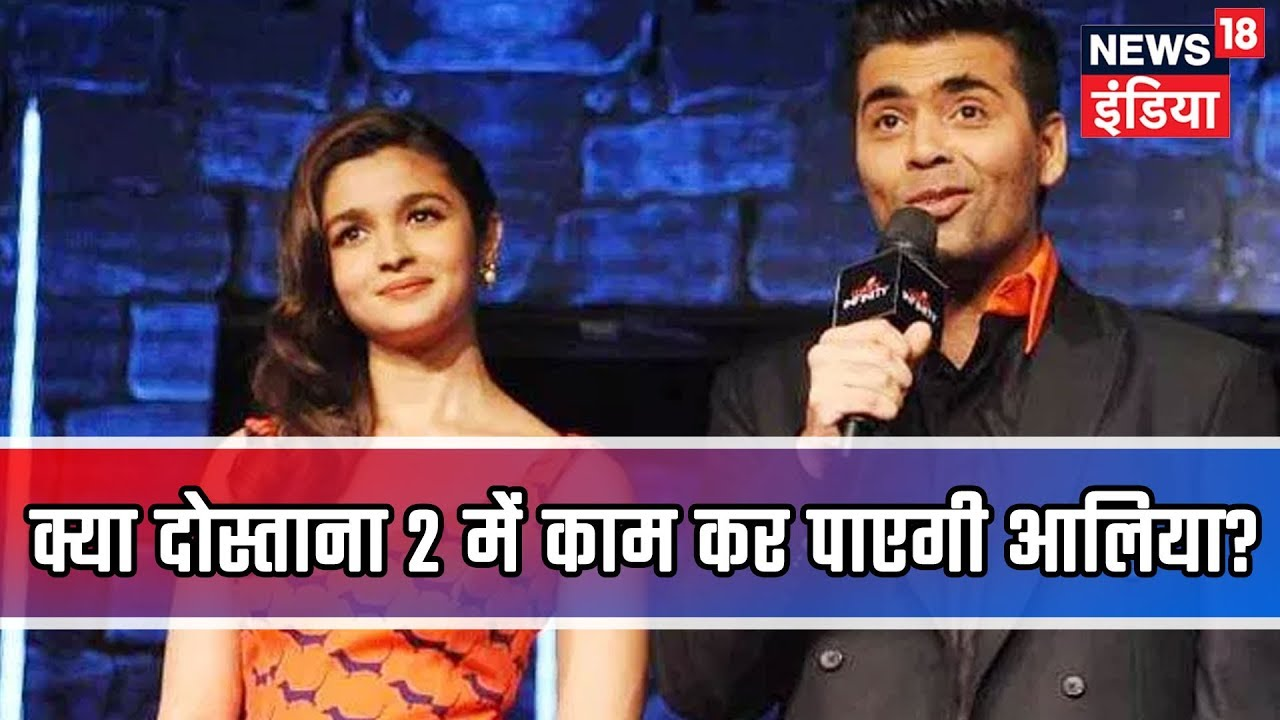Karan Johar denies approaching Alia Bhatt for 'Dostana 2' | Lunchbox| Bollywood Special News