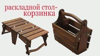 Раскладной стол корзинка из дерева Folding table basket
