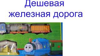 Дешевая железная дорога(, 2015-11-27T11:30:43.000Z)