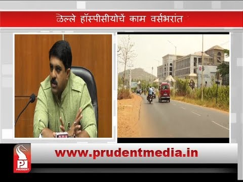 SALCETE WILL BE INDEPENDENT IN HEALTH SECTOR: VIJAI │Prudent Media Goa