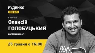 Руденко. ONLINE.UA. Гість - політтехнолог Олексій Голобуцький