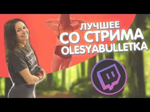 ЛУЧШЕЕ СО СТРИМА OlesyaBulletka #1
