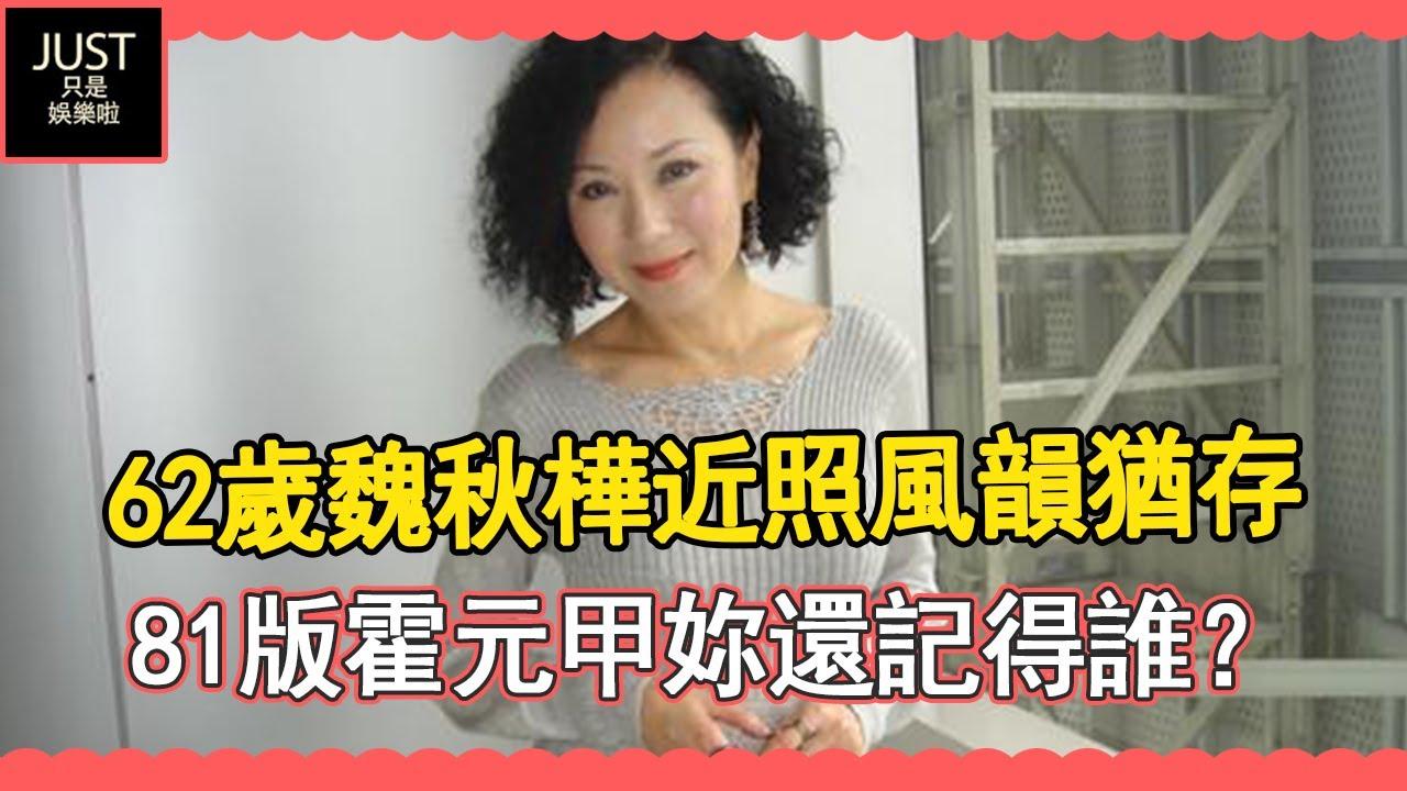 62歲魏秋樺近照風韻猶存,交小19歲富商被寵成公主,81版霍元甲妳還記得誰?