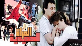 Video El Maraa El Hadidya Movie - فيلم المراءة الحديدية download MP3, 3GP, MP4, WEBM, AVI, FLV Januari 2018