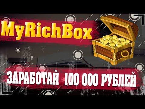 Myrichbox уникальная экономическая игра с выводом реальных денег
