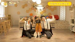 家族で仮装して踊ろう!簡単ハロウィンダンス!【パピマミちゃんねる Vol.3】
