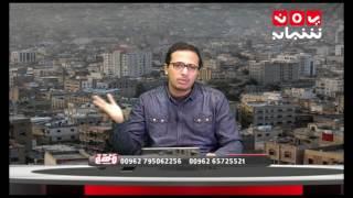 رايك مهم | مشروع الإمامة والعائلة وعي فاسد ...وخطر يهدد الهوية اليمنية | تقديم اسامة الصالحي