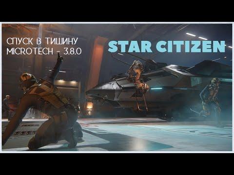 Спуск в тишину. MicroTech. Star Citizen 3.8.0