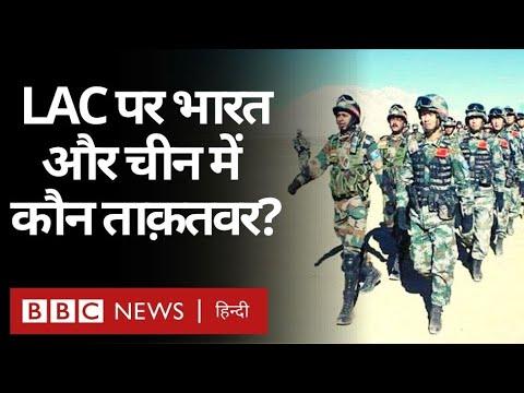 India China LAC Tensions : Line of Actual Control में कौन है कितना ताकतवर? (BBC Hindi)