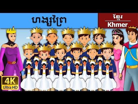 ហង្សព្រៃ - រឿងនិទានខ្មែរ - The Wild Swan In Khmer - 4K UHD - Khmer Fairy Tales