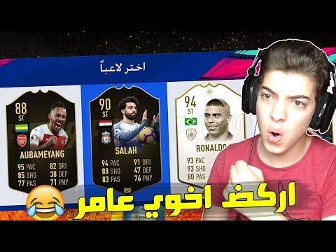 تحدي فوت درافت اسرع لاعب ...!!! وطلعلنا صلاح بطاقة الانفورم الجديدة 😍🔥 ...!!! فيفا 19 Fifa 19 I